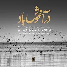 در آغوش باد