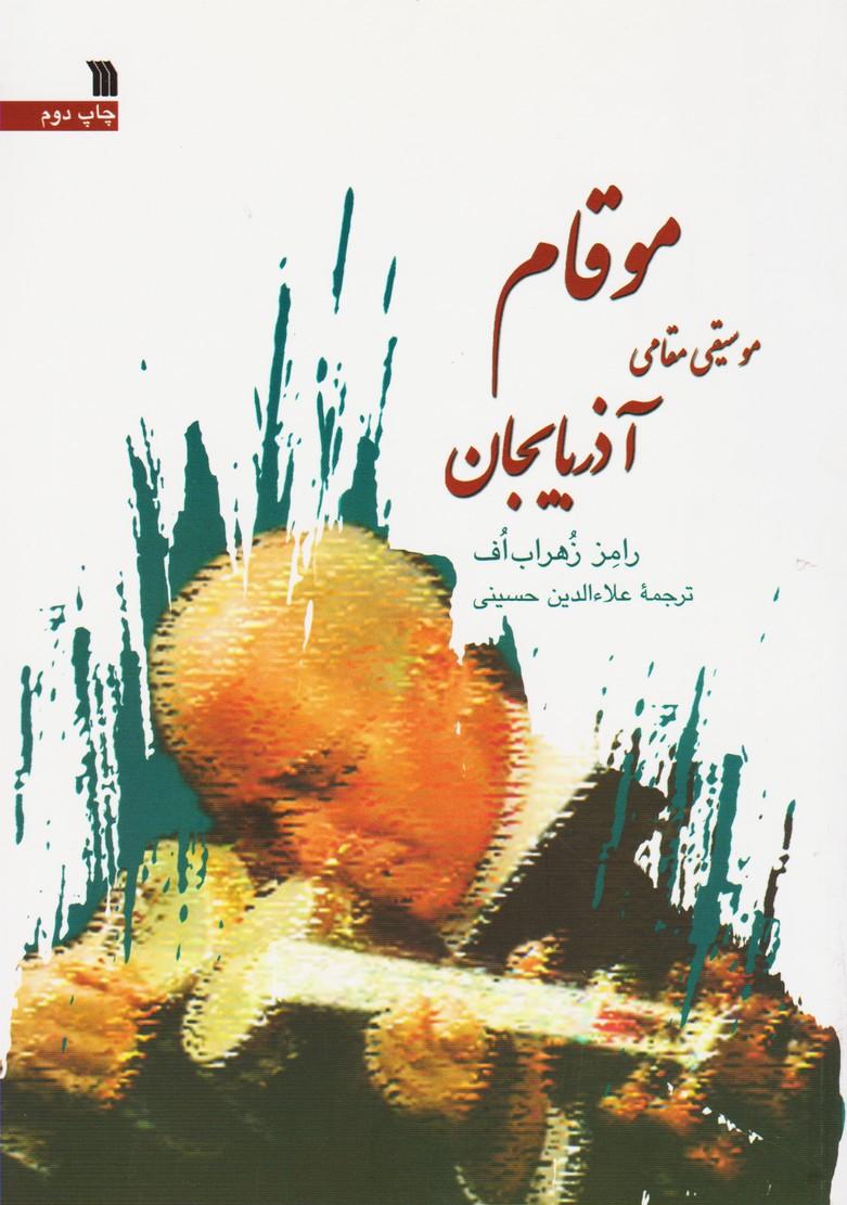 موقام : موسیقی مقامی آذربایجان