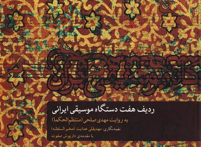 ردیف هفت دستگاه موسیقی ایرانی /منتظم الحکما