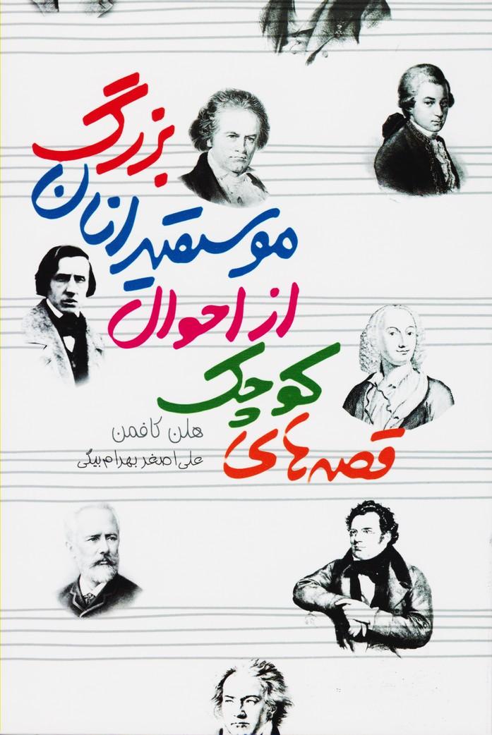 قصه های کوچک از احوال موسیقیدانان بزرگ