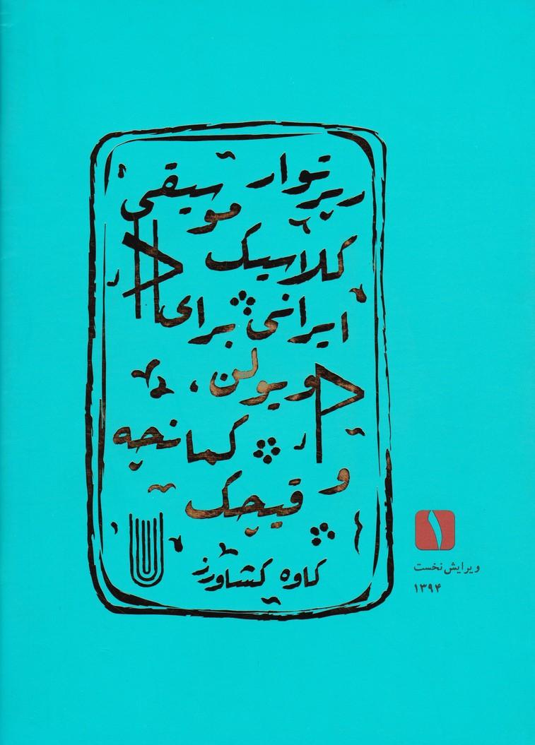 سطح 1: رپرتوار موسیقی کلاسیک ایرانی برای ویولن و کمانچه و قیچک