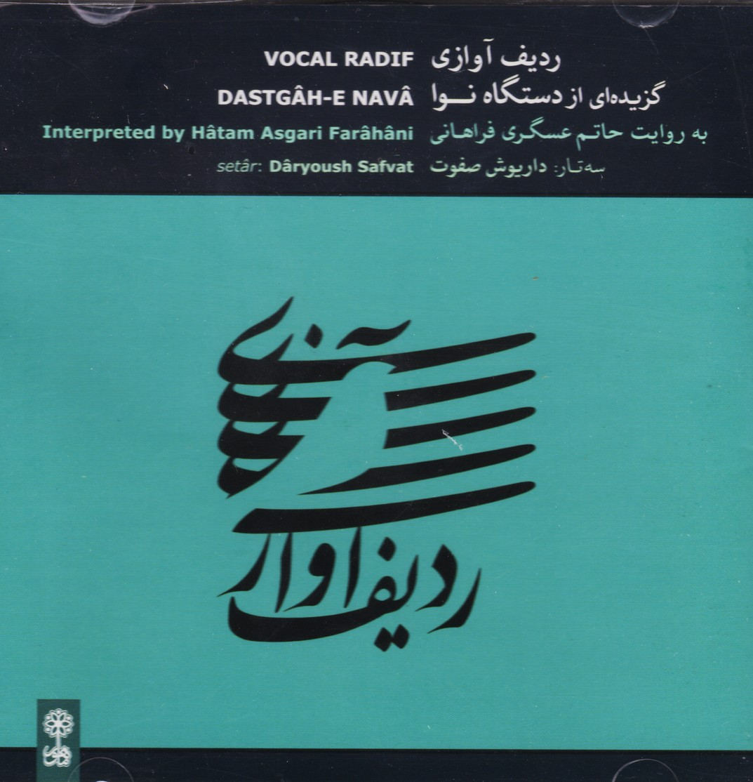ردیف آوازی (گزیده ای از دستگاه نوا) حاتم عسگری فراهانی