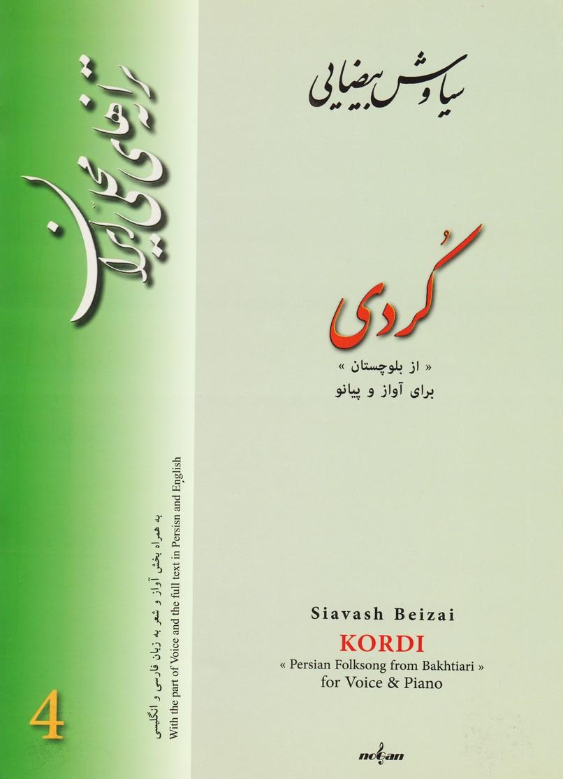 کردی (از بلوچستان)