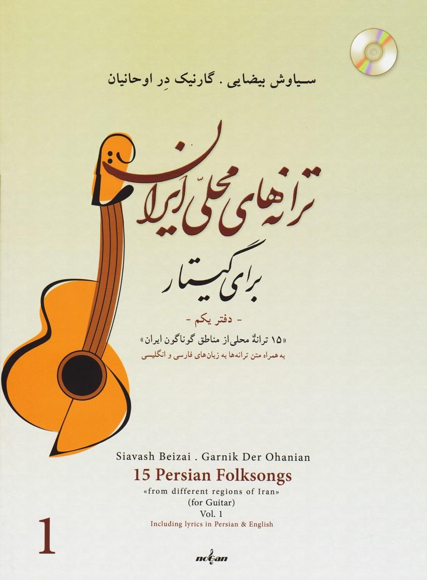 ترانه های محلی ایران برای گیتار/1