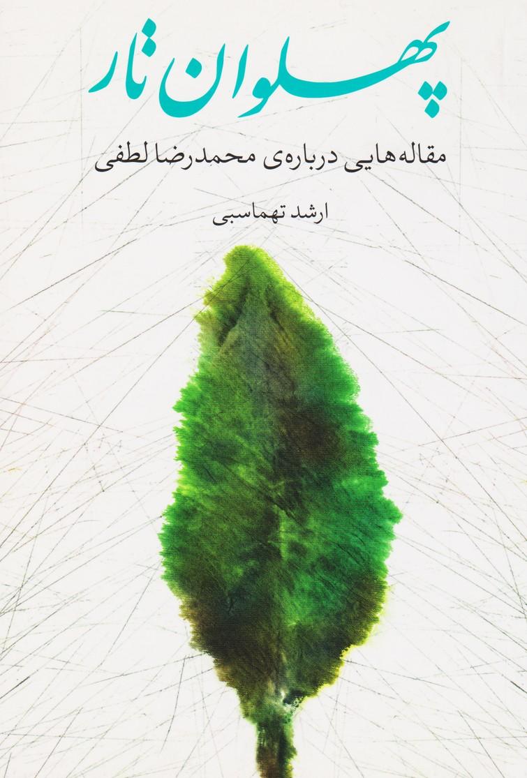 پهلوان تار (مقاله هایی درباره محمد رضا لطفی)