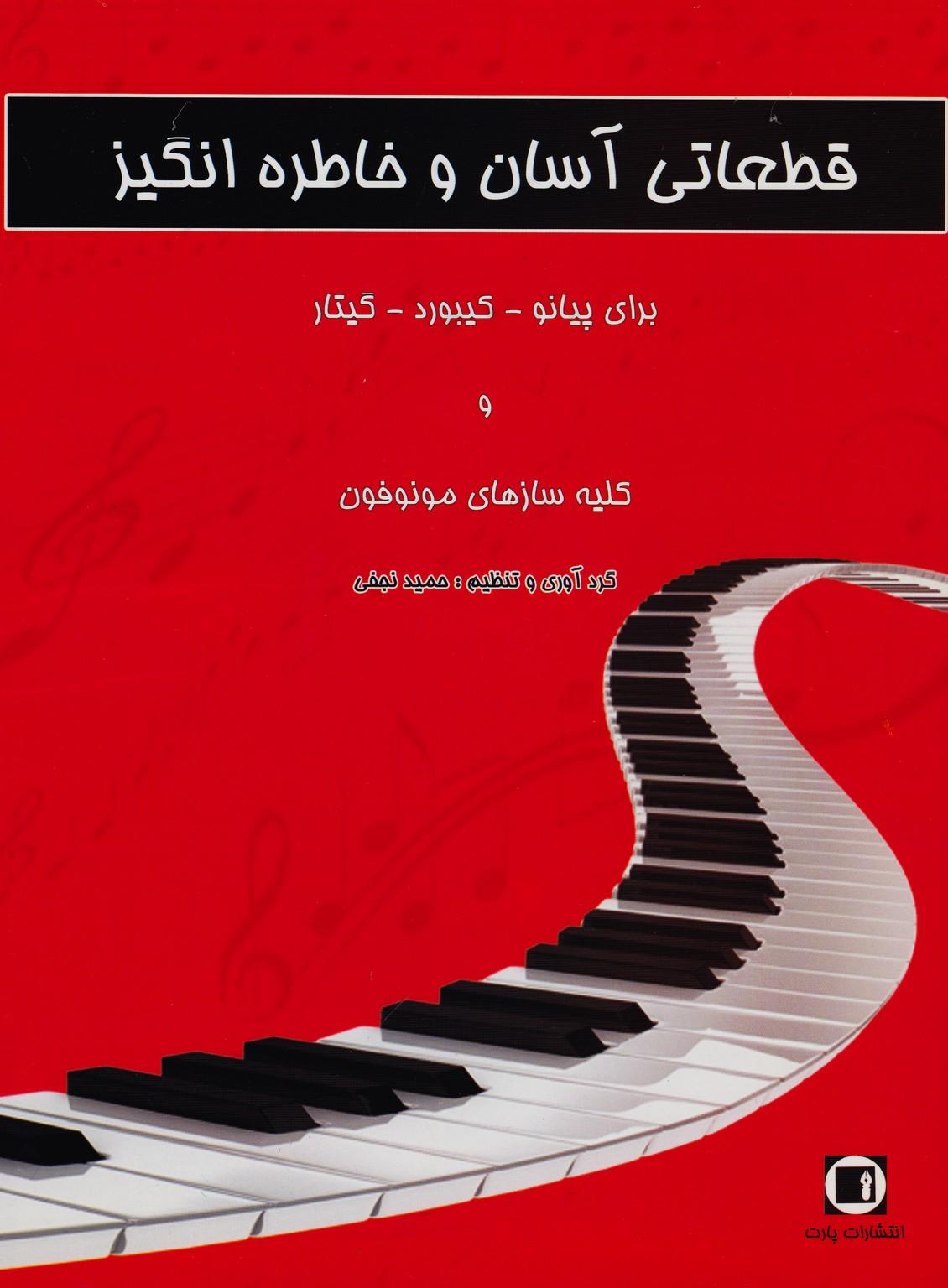 قطعاتی آسان و خاطره انگیز برای پیانو , کیبورد , گیتار و کلیه سازهای مونوفون