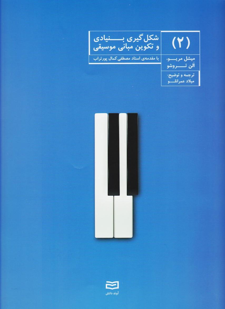 شکل گیری بنیادی و تکوین مبانی موسیقی (2)