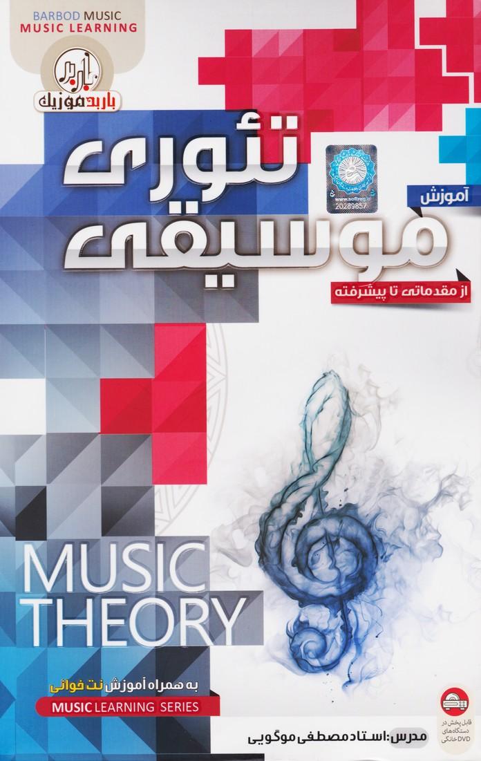 آموزش تئوری موسیقی از مقدماتی تا پیشرفته (باربد موزیک)