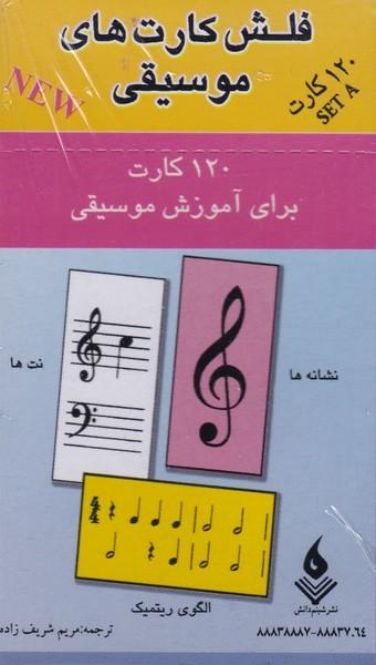 فلش کارت های موسیقی (A)