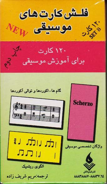 فلش کارت های موسیقی (B)