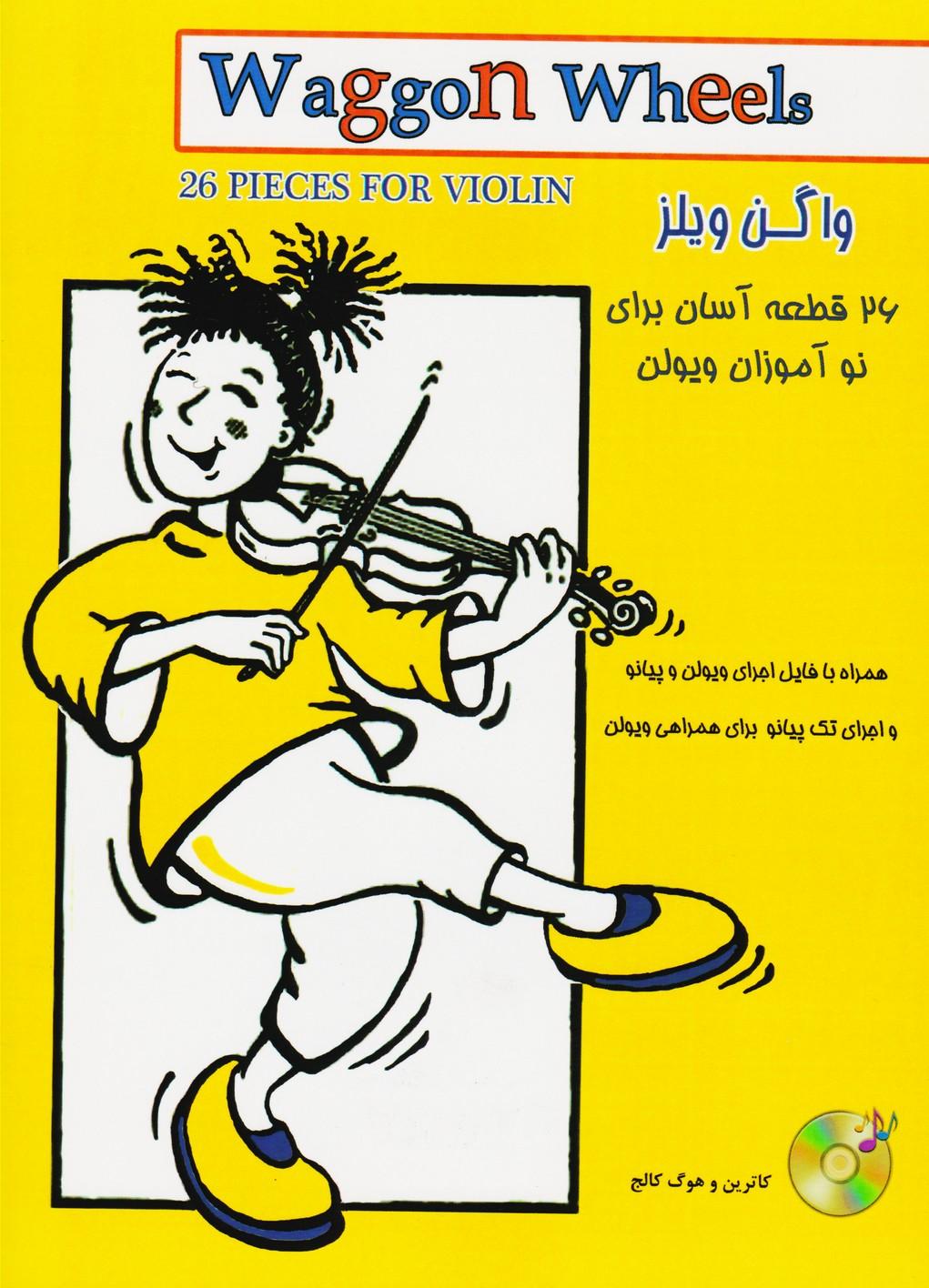 26 قطعه آسان برای نوآموزان ویولن (واگن ویلز)