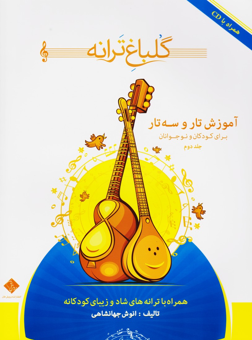 گلباغ ترانه : جلد دوم