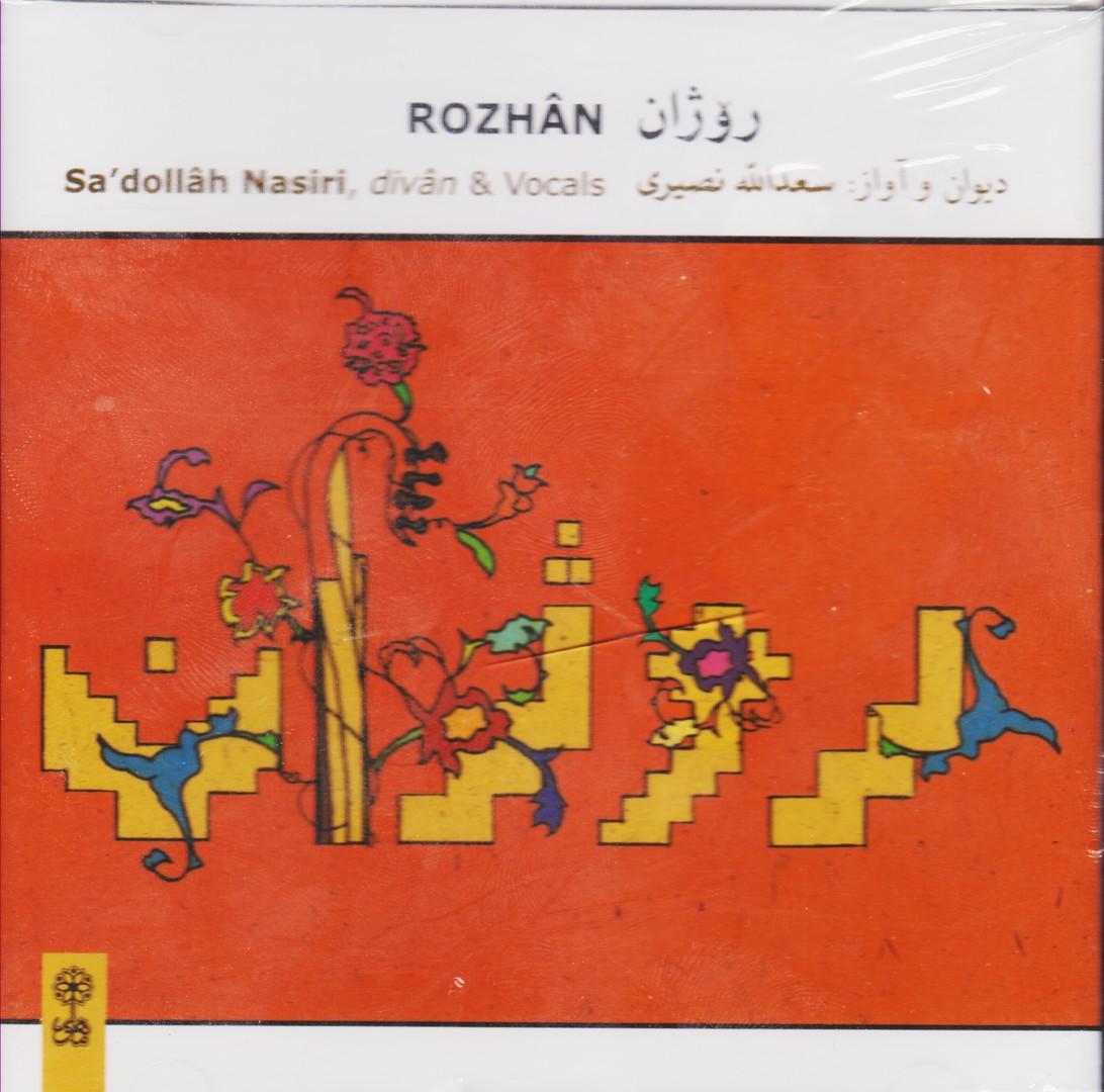 روژان/دیوان و آواز