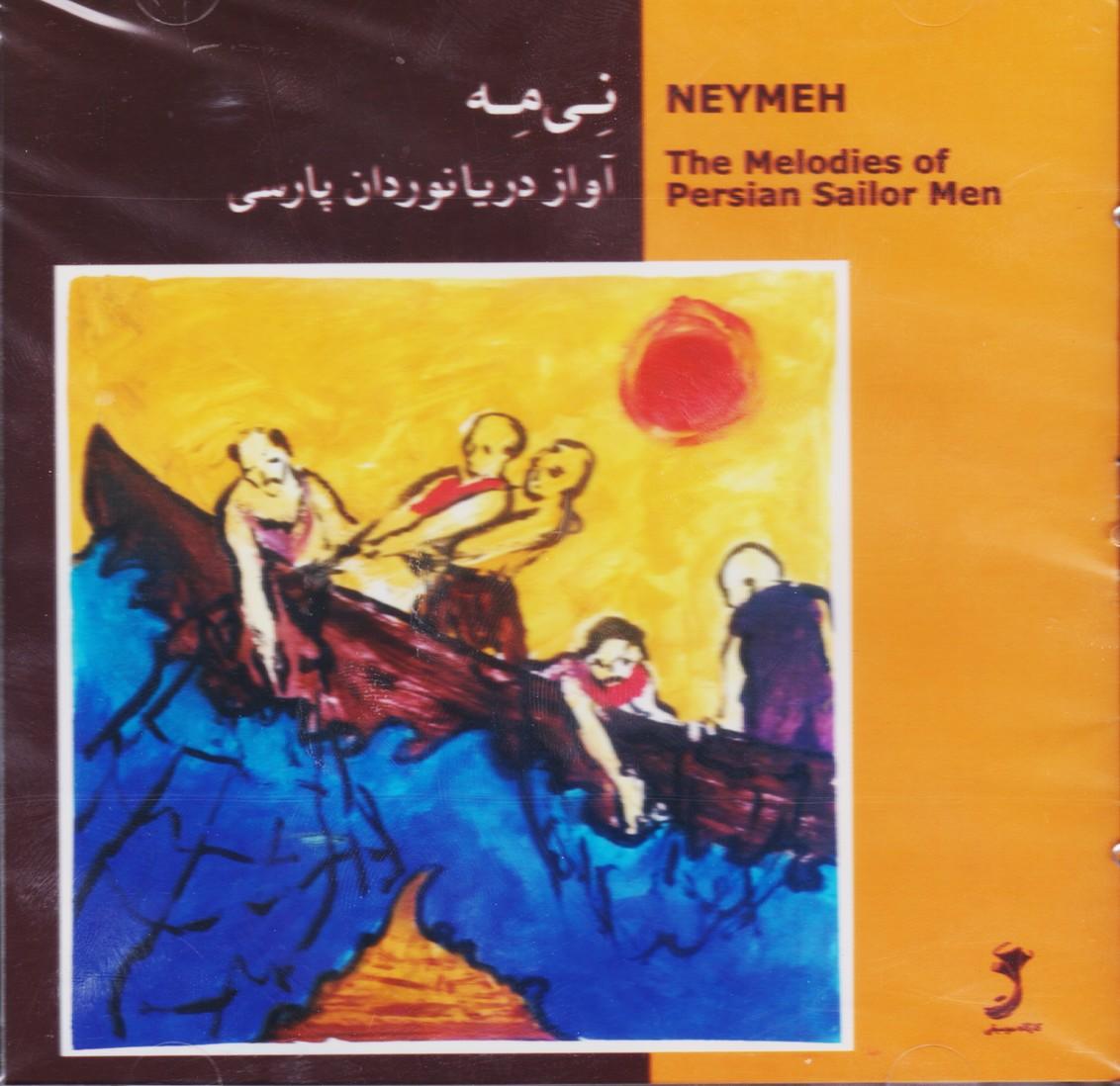 نی مه: آواز دریانوردان پارسی