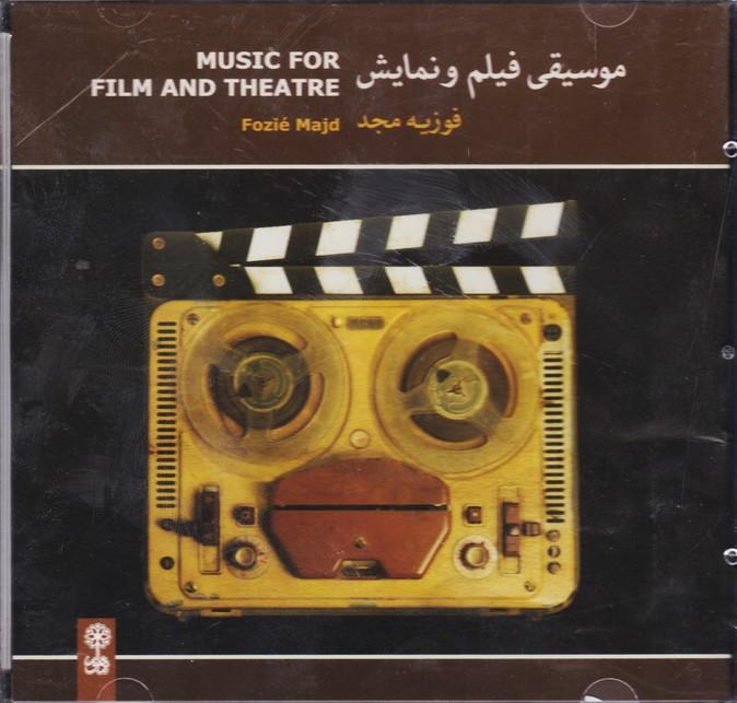 موسیقی فیلم و نمایش