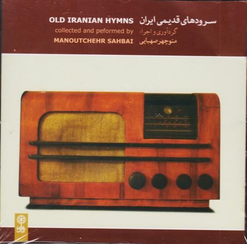 سرودهای قدیمی ایران