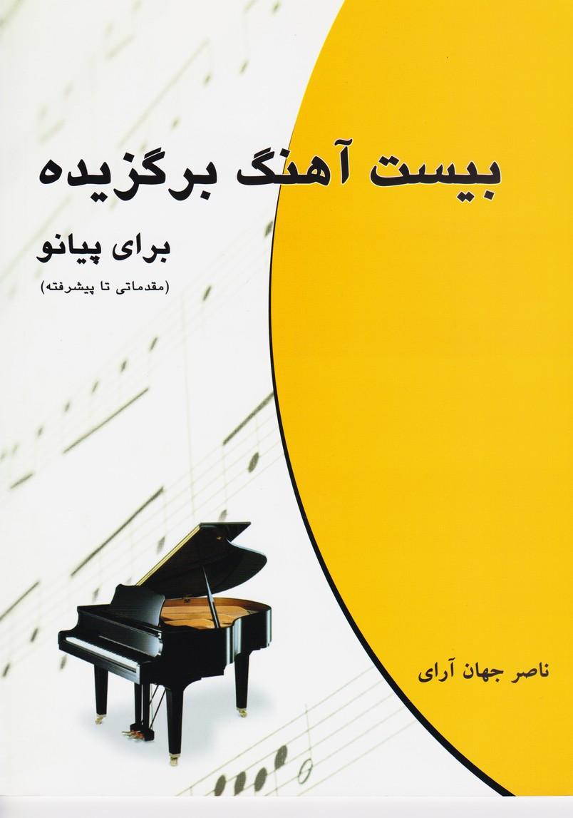 بیست آهنگ برگزیده برای پیانو(مقدماتی تا پیشرفته)