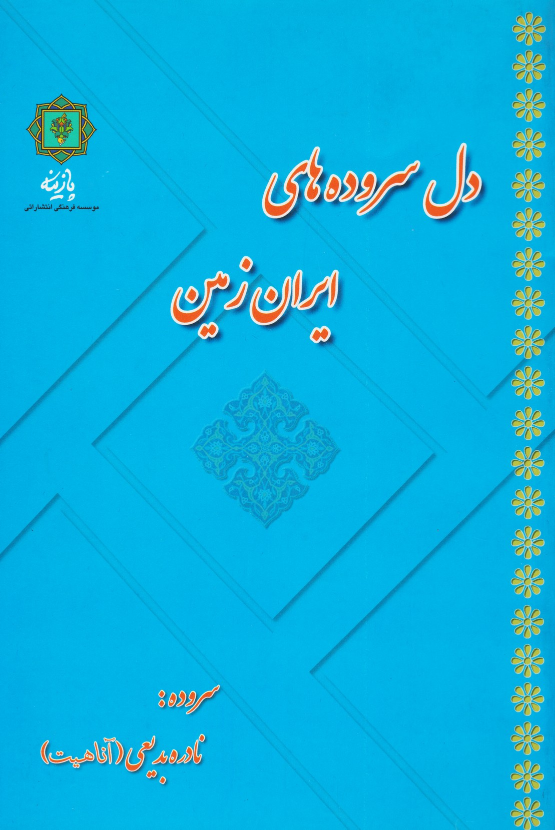 دل سروده های ایران زمین