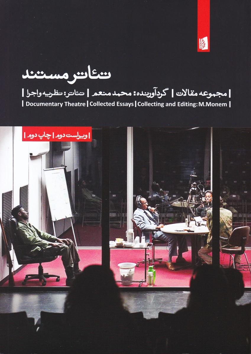 تئاتر مستند (مجموعه مقالات)