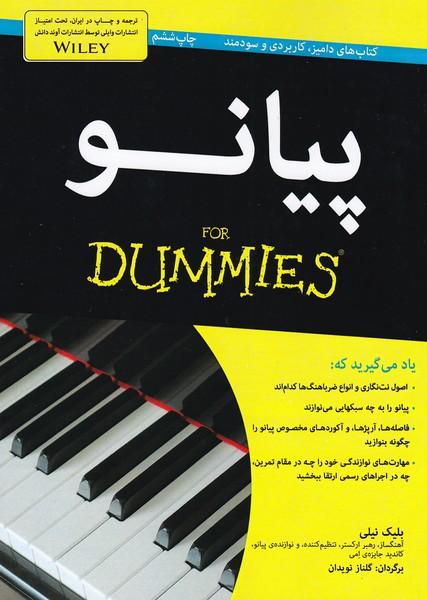 پیانو دامیز/آوند دانش