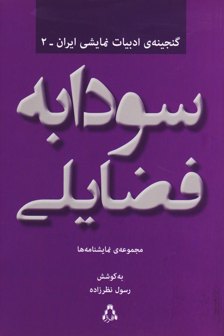 سودابه فضایلی : مجموعه نمایشنامه ها