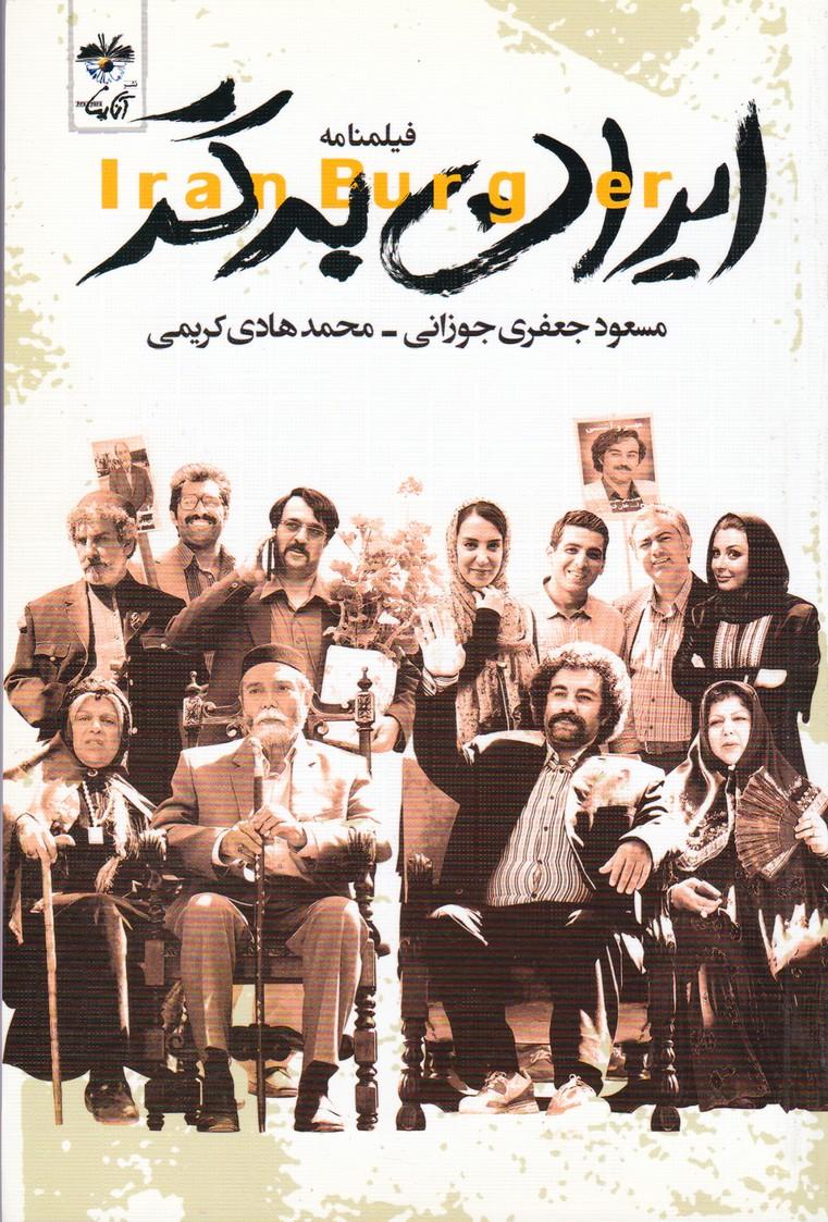 ایران برگر - فیلمنامه