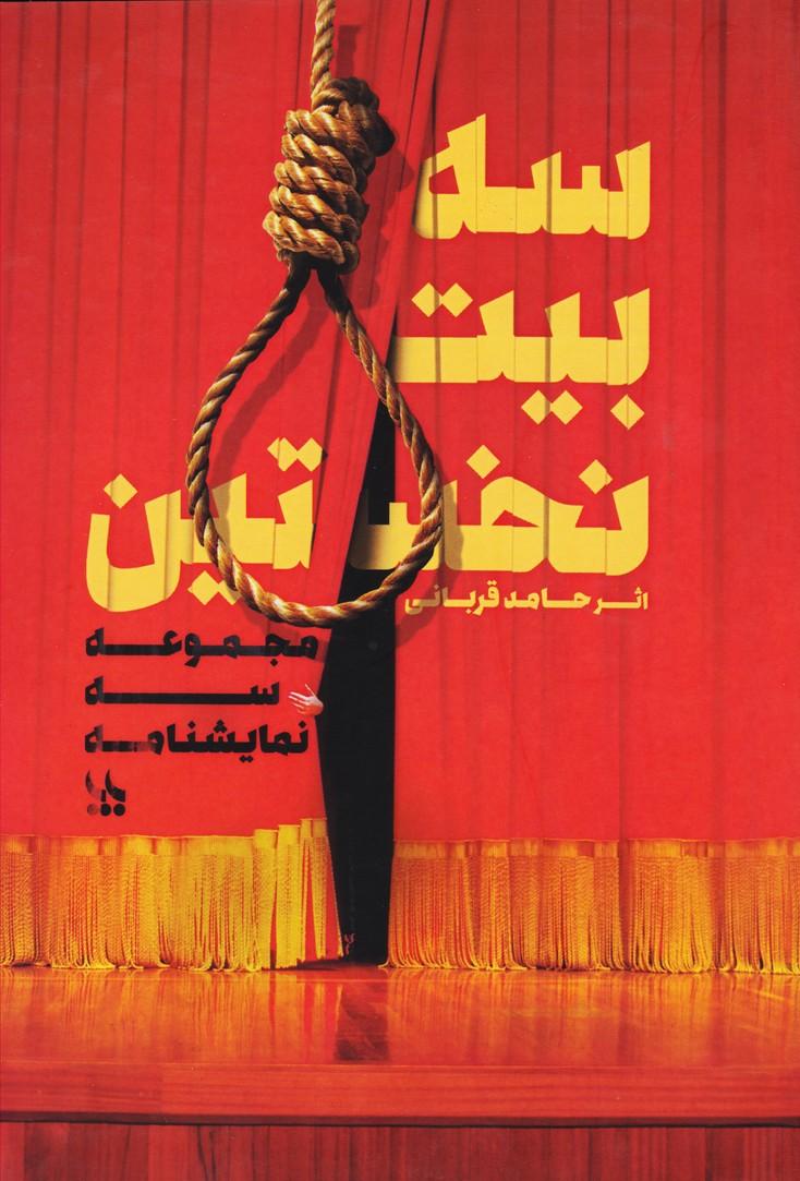سه بیت نخستین : سه نمایشنامه