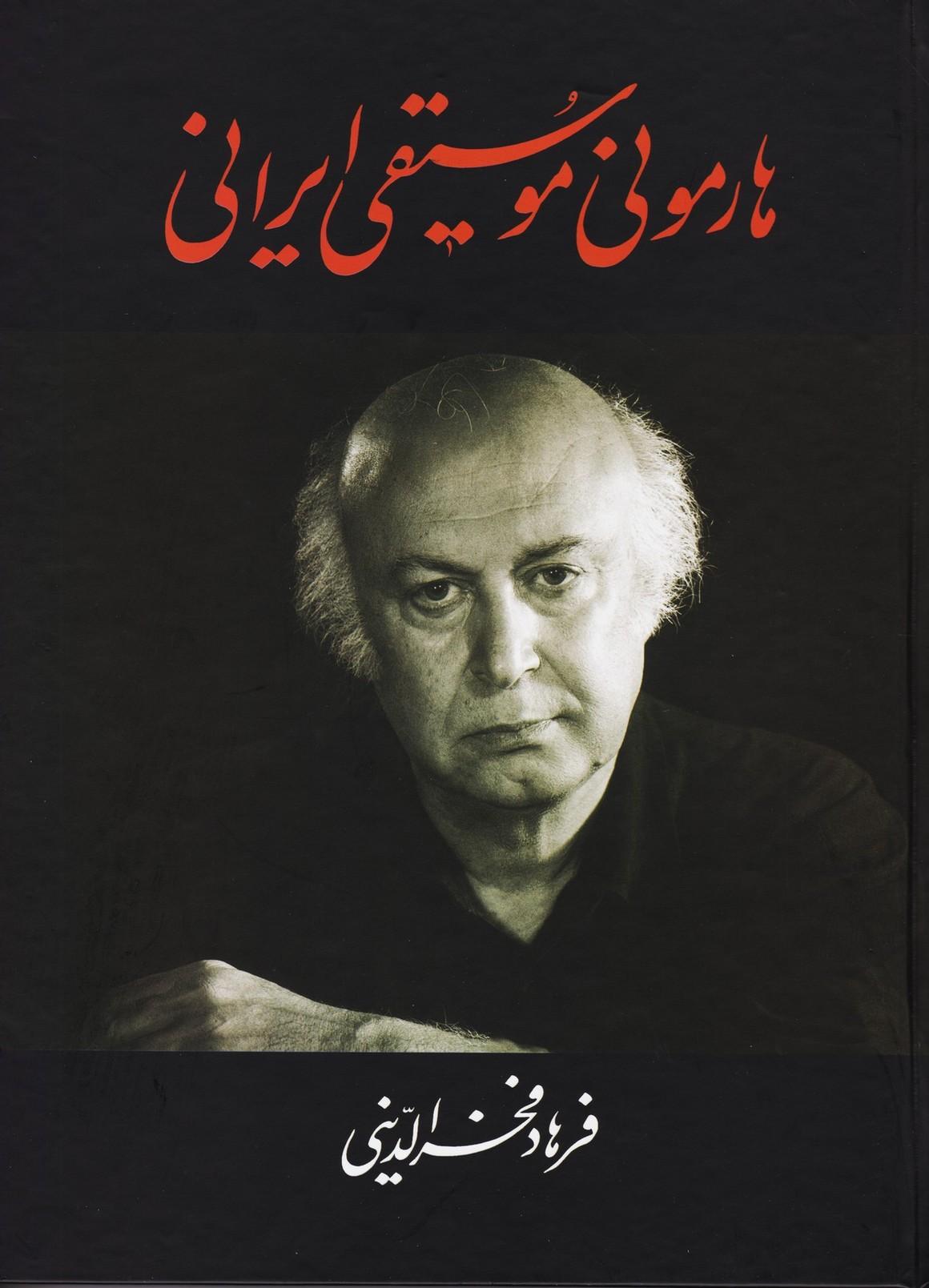 هارمونی موسیقی ایرانی/فرهاد فخرالدینی