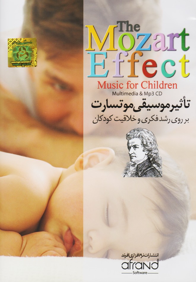 تاثیر موسیقی موتسارت بر روی رشد فکری و خلاقیت کودکان