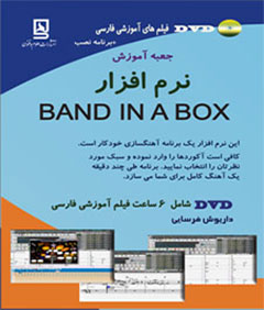 جعبه آموزش نرم افزار BAND IN A BOX