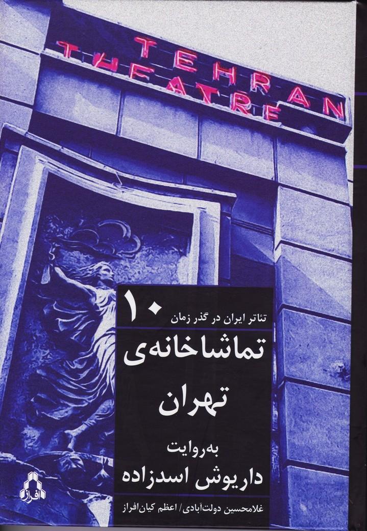 تئاتر ایران در گذر زمان : تماشاخانه تهران - جلد دهم