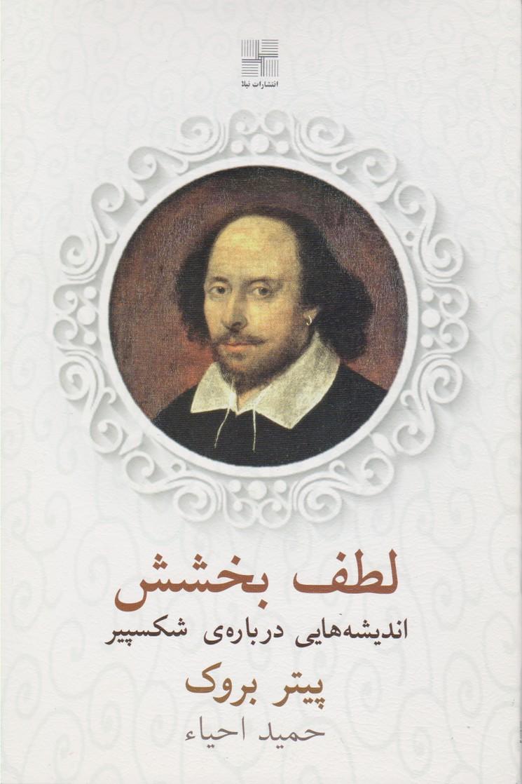 لطف بخشش : اندیشه هایی درباره شکسپیر