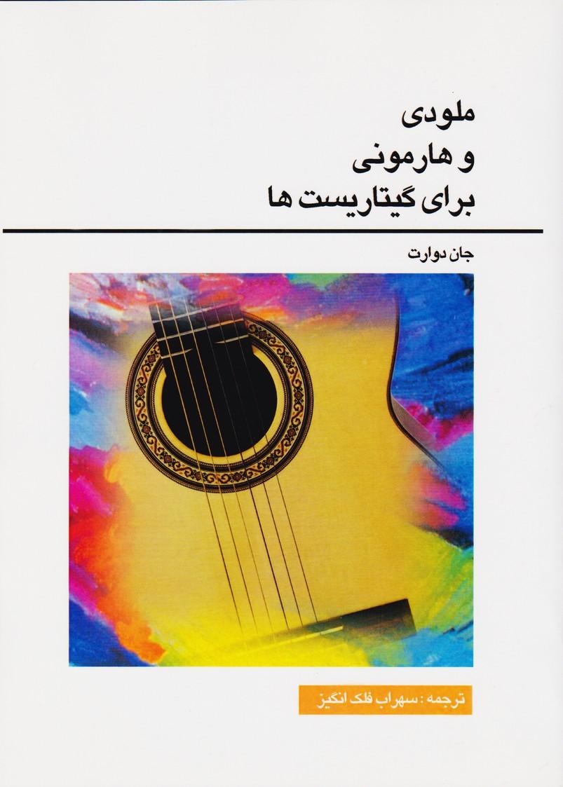 ملودی و هارمونی برای گیتاریست ها