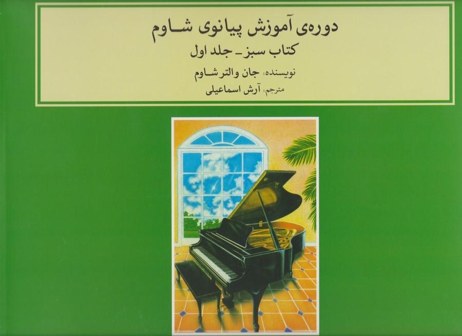 جلد اول/دوره آموزش پیانو شاوم - کتاب سبز