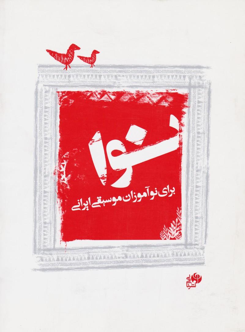 نوا (برای نوآموزان موسیقی ایرانی)