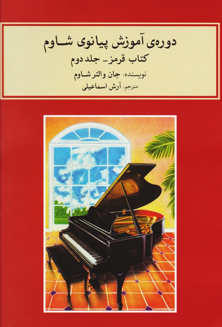 جلد دوم/دوره آموزش پیانو شاوم - کتاب قرمز
