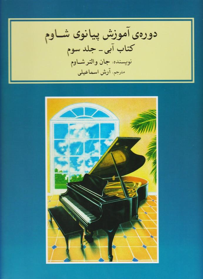 جلد سوم/دوره آموزش پیانو شاوم - کتاب آبی