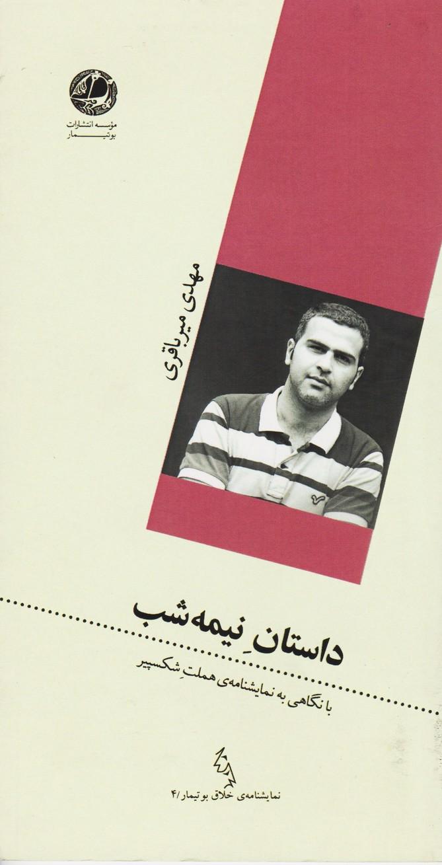 داستان نیمه شب : با نگاهی به نمایشنامه هملت شکسپیر