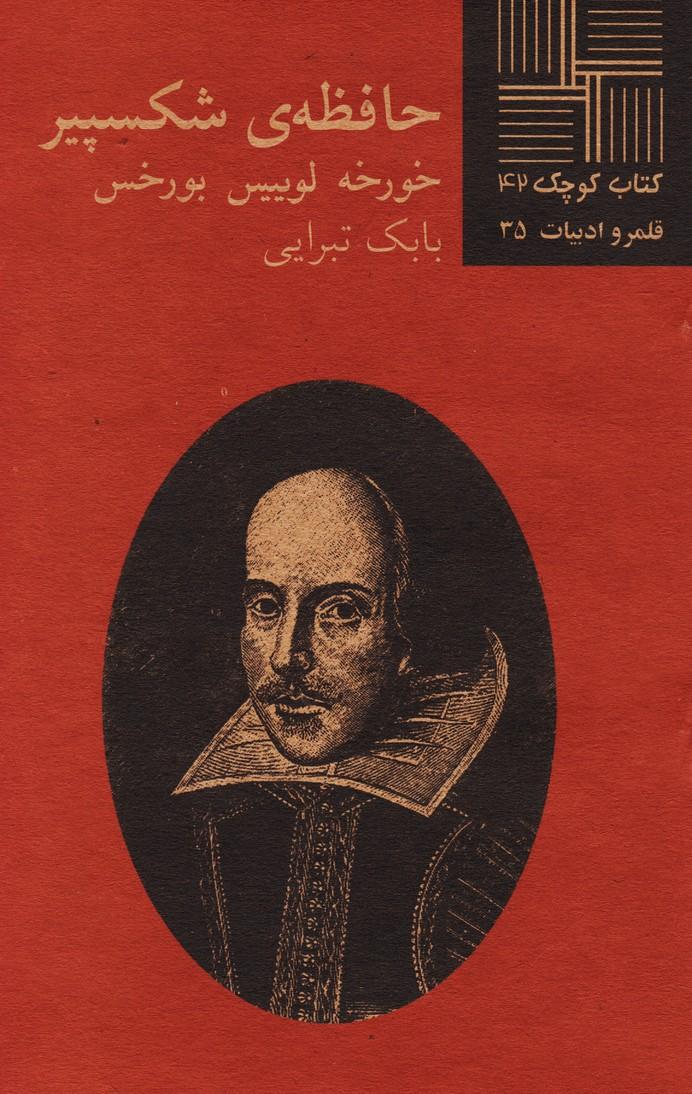 حافظه شکسپیر