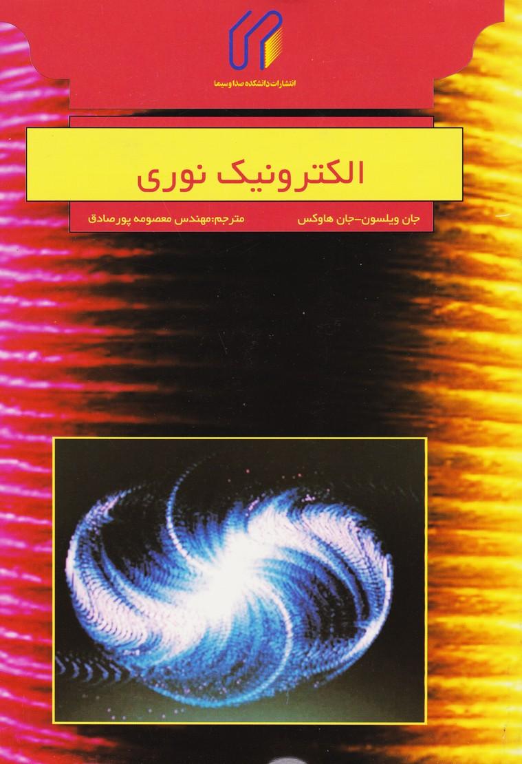 الکترونیک نوری