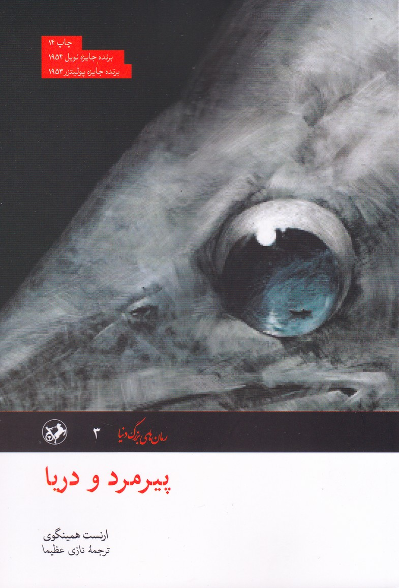 پیرمرد و دریا (امیرکبیر)