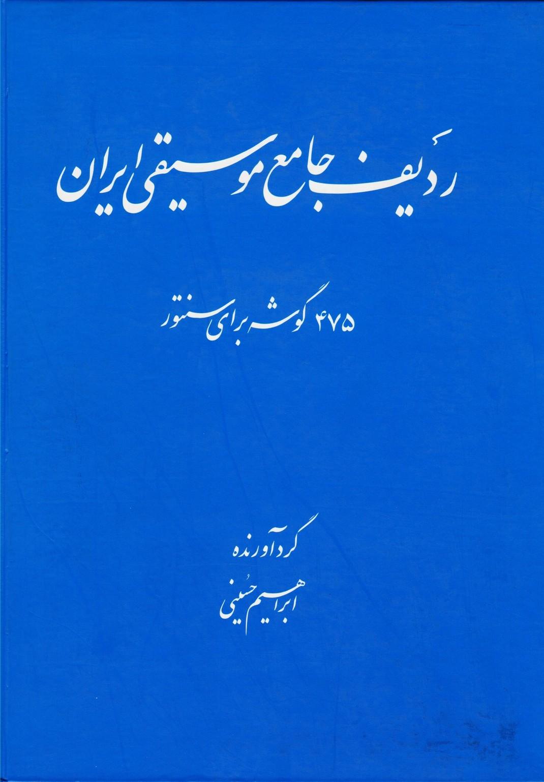 ردیف جامع موسیقی ایران ( 475 گوشه برای سنتور )