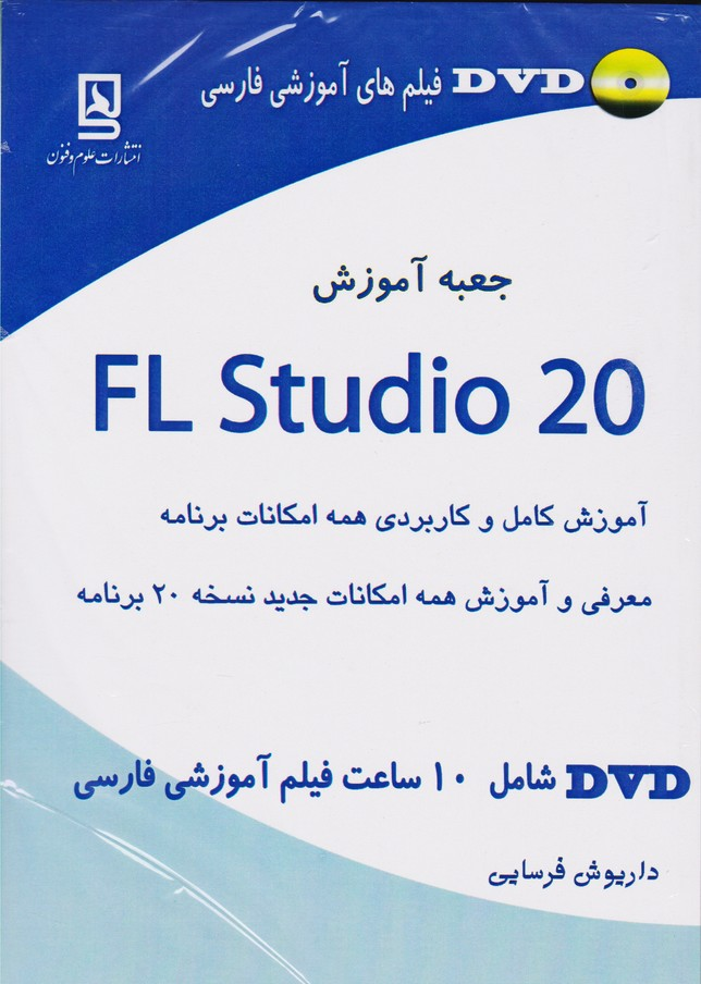 جعبه آموزش fl studio 20