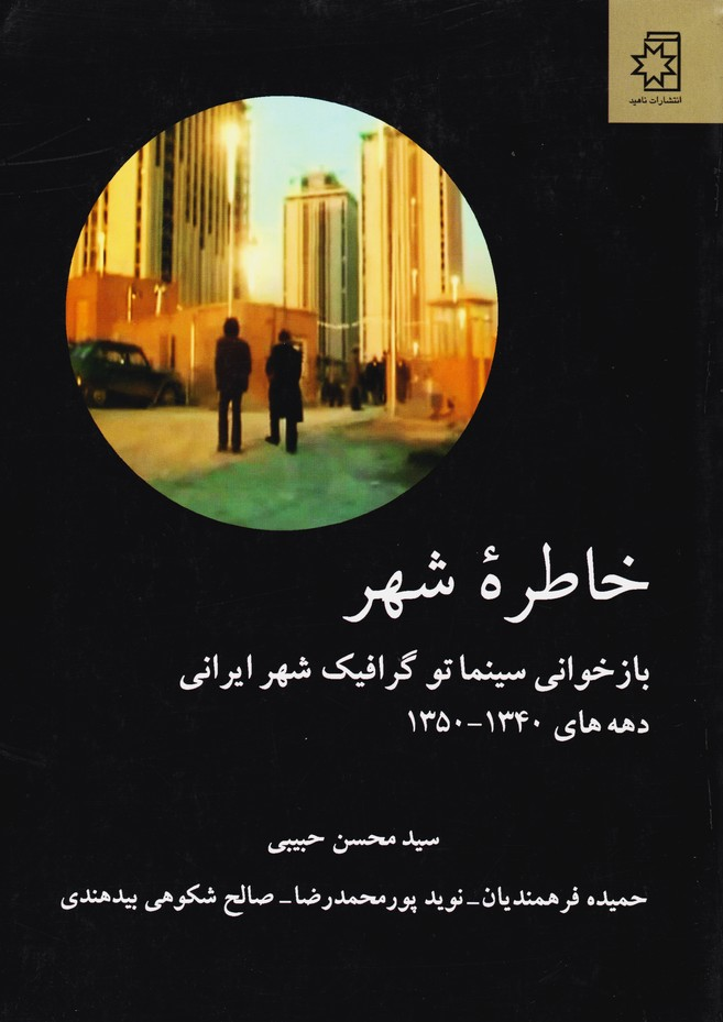 خاطره شهر : بازخوانی سینماتوگرافیک شهر ایرانی