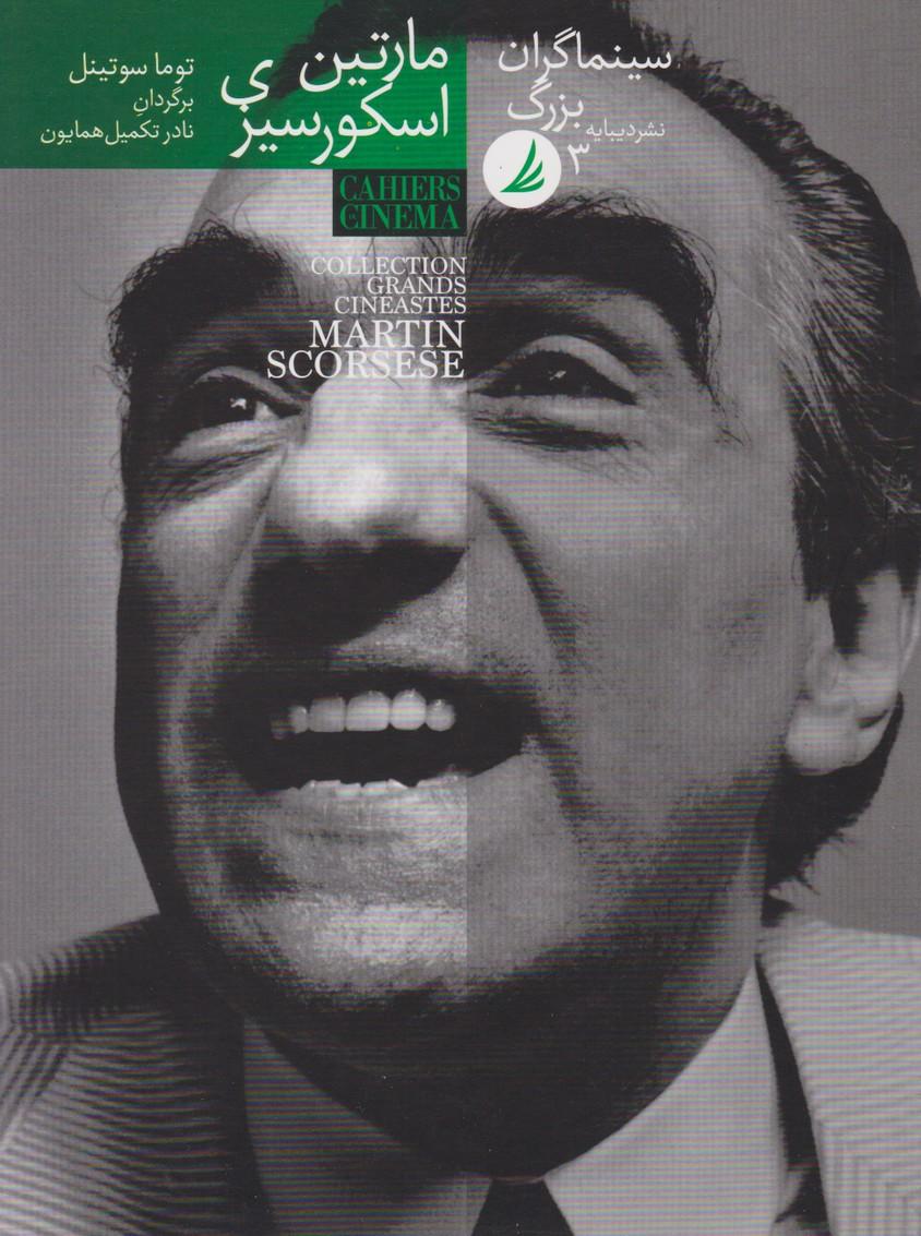 سینماگران بزرگ (3) : مارتین اسکورسیزی