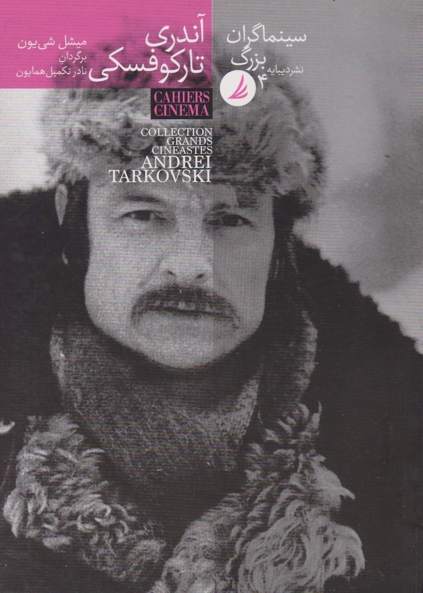سینماگران بزرگ (4) : آندری تارکوفسکی