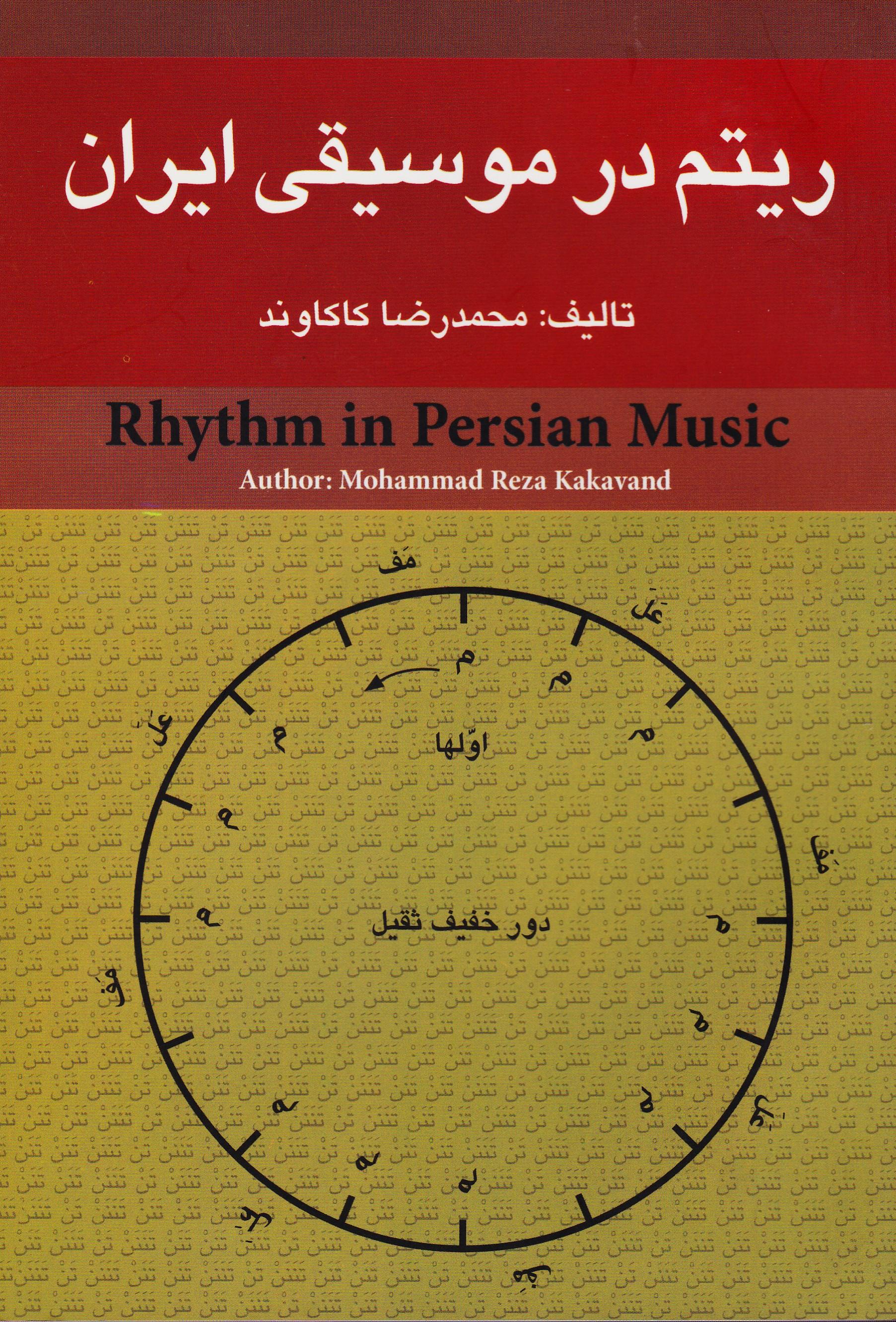 ریتم در موسیقی ایران (کاکاوند)