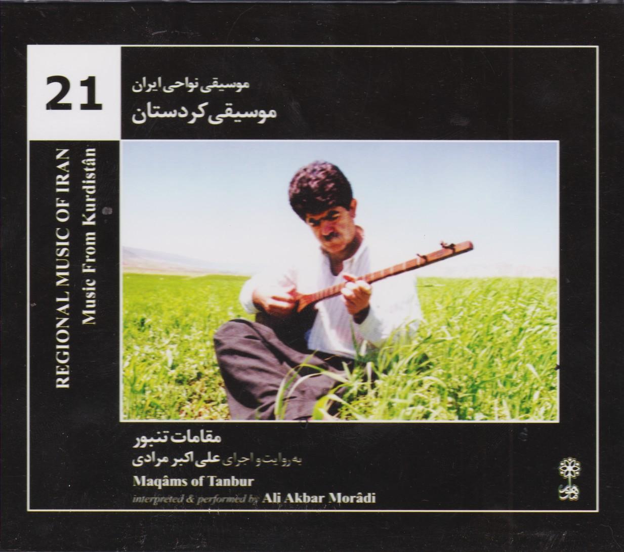 موسیقی نواحی ایران 21 (موسیقی کردستان)