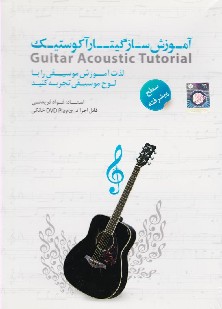 آموزش ساز گیتار آکوستیک/ سطح پیشرفته: لذت آموزش موسیقی را با لوح موسیقی تجربه کنید