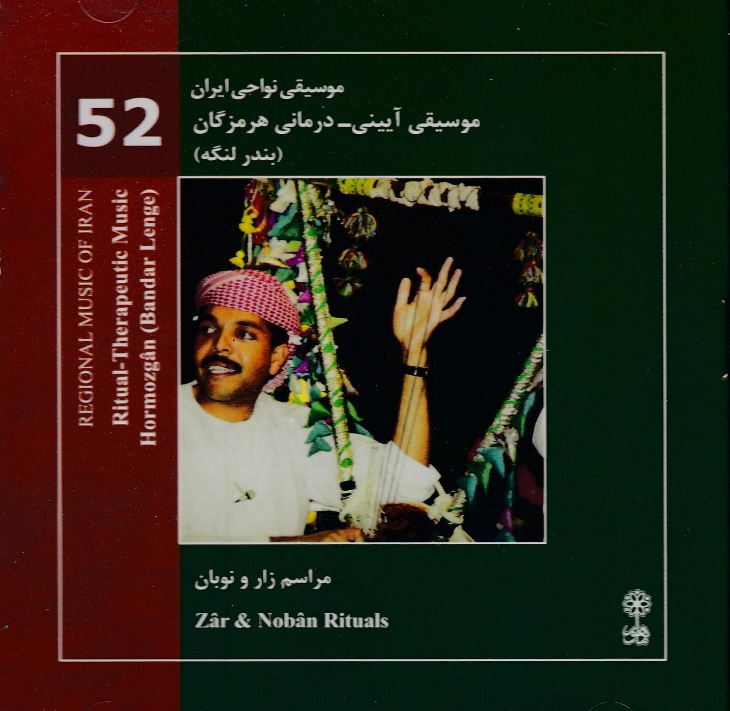 موسیقی آیینی- درمانی هرمزگان/بندر لنگه: موسیقی نواحی ایران (52)